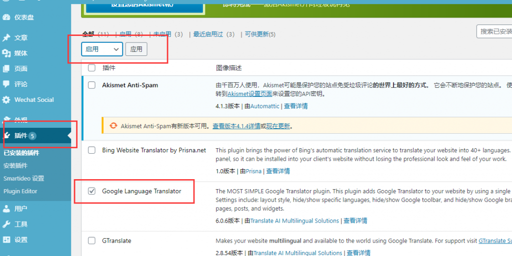 Google Language Translato安装